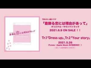 【公式】TBS系 火曜ドラマ「着飾る恋には理由があって 」オリジナル・サウンドトラック<先行公開>