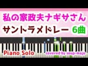ドラマ「私の家政夫ナギサさん」サントラメドレー(6曲)/ピアノ楽譜