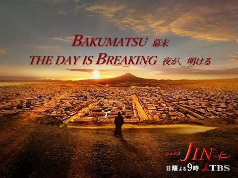 JIN 仁 BAKUMATSU 幕末 ~ THE DAY IS BREAKING 夜が、明ける サントラ 音楽 テーマ