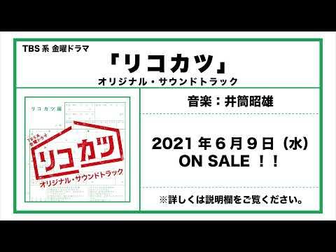【公式】TBS系 金曜ドラマ「リコカツ 」オリジナル・サウンドトラック<先行ダイジェスト>