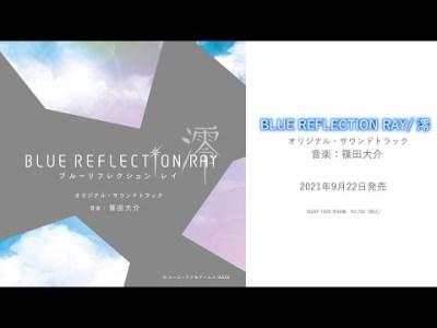 【試聴動画】TVアニメ「BLUE REFLECTION RAY/澪」オリジナル・サウンドトラック