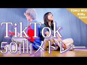 【TikTokバズった50曲でメドレーやってみた!】TikTok人気曲メドレー 2021 50曲ver. (RiMy × TOKUMIX ver.)