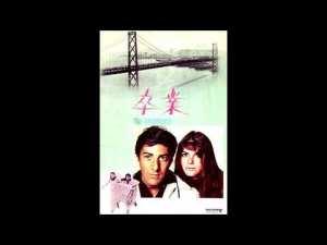 映画 『卒業』より「スカボローフェアー」 original sound track 1967年