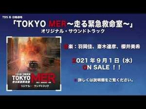 【公式】TBS系 日曜劇場「TOKYO MER〜走る緊急救命室〜」オリジナル・サウンドトラック<ダイジェスト>