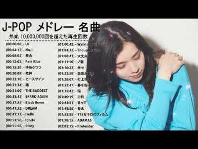 2021 年 ヒット曲 ランキング ♫ 日本の歌 人気 2021 (日本の音楽) – 邦楽 10,000,000回を超えた再生回数 ランキング