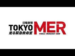 【In Action】TOKYO MER オリジナル・サウンドトラック【BGM】