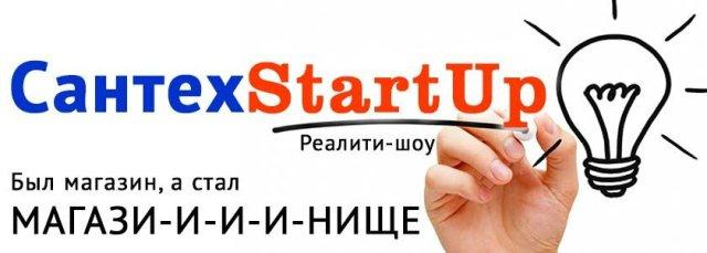 SantexStartup