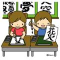 夏休み宿題大作戦!!『お習字おわらせ隊』