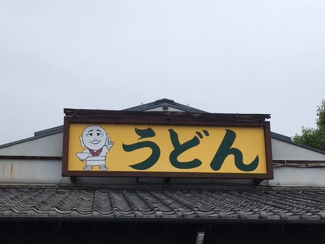 """おじちゃんの看板がキュートな""""手打ちうどん三徳"""""""
