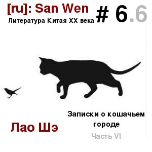 """Лао Шэ – """"Записки о кошачьем городе"""": Шестая часть"""