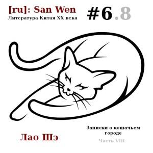 """Лао Шэ – """"Записки о кошачьем городе"""": Восьмая часть"""