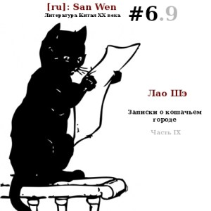 """Лао Шэ – """"Записки о кошачьем городе"""": Девятая часть"""