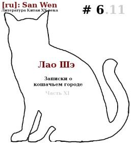 Лао Шэ - Записки о кошачьем городе: Одиннадцатая часть