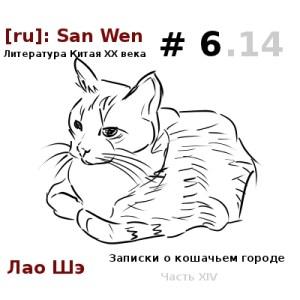 """Лао Шэ - """"Записки о кошачьем городе"""": Четырнадцатая часть"""