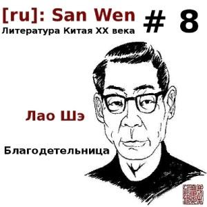 """Лао Шэ - """"Благодетельница"""""""