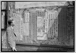 Ин Лихуа: таблица значимых событий (1891-1949)