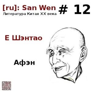 """Е Шэнтао - """"Афэн"""""""