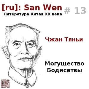 """Чжан Тянь-и - """"Могущество Бодисатвы"""""""