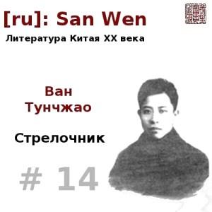 """Ван Тунчжао - """"Стрелочник"""""""