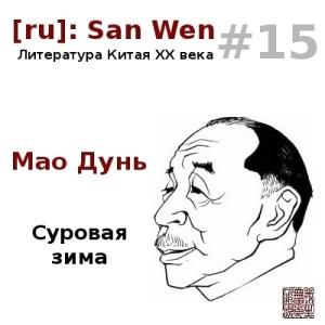 "Мао Дунь - ""Суровая зима"""
