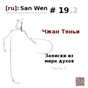 """Чжан Тяньи - """"Записки из мира духов"""": Часть вторая"""