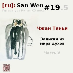 """Чжан Тяньи - """"Записки из мира духов"""": Пятая часть"""