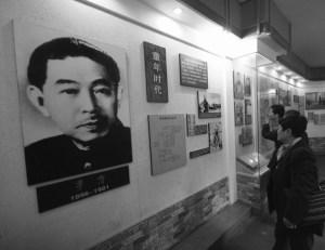 Посвященная Мао Дуню экспозиция, открытая в рамках вручения премии в 2008