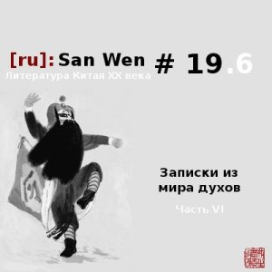 """Чжан Тяньи – """"Записки из мира духов"""": Шестая часть"""