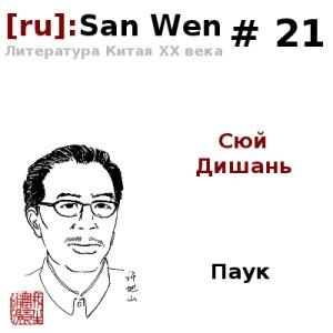 """Сюй Дишань - """"Паук"""""""