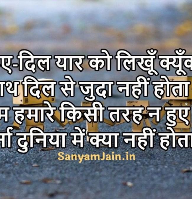 Sad Shayari Wallpaper In Hindi Font Broken Heart Shayari Picture