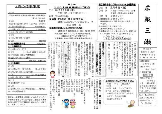 広報三瀬_2018年2月号