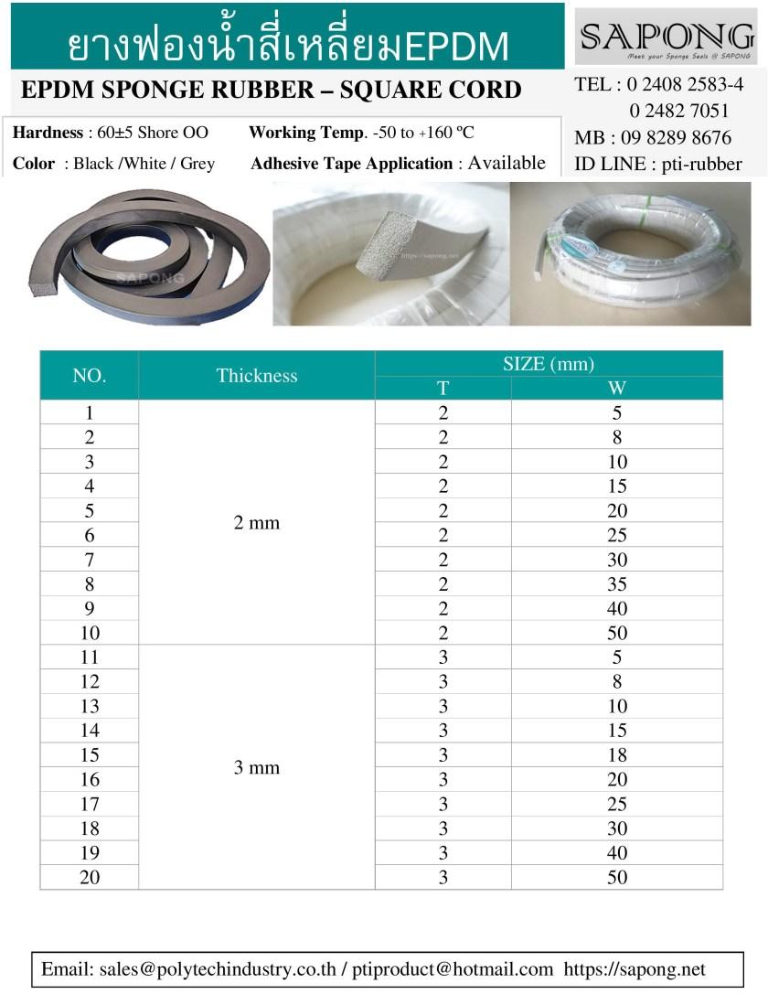 ยางฟองน้ำสี่เหลี่ยม EPDM สีขาว สีเทา สีดำ 2 mm 3 mm