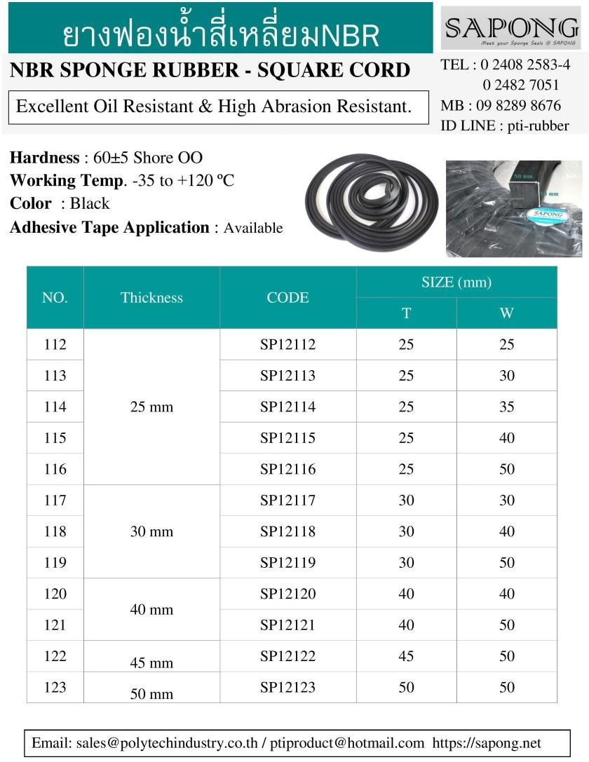 ยางฟองน้ำสี่เหลี่ยม NBR ความหนา 20 mm 25 mm 30 mm 35 mm 40 mm 45 mm 50 mm