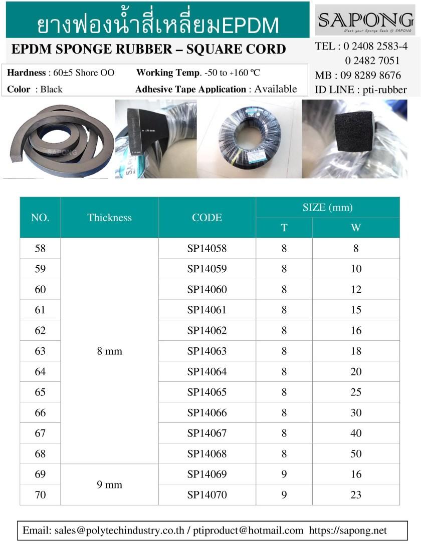 ยางฟองน้ำสี่เหลี่ยม EPDM 8 mm 9 mm