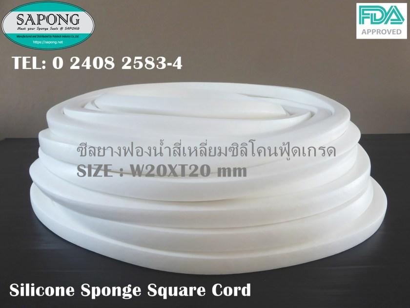 ยางฟองน้ำซิลิโคนสีขาวฟู้ดเกรด 20 mm