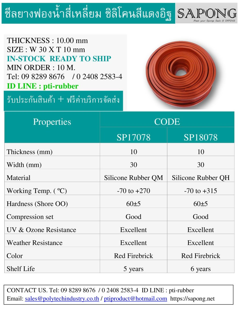ซีลยางฟองน้ำสี่เหลี่ยมซิลิโคนสีแดงอิฐความหนา 10 mm SIZE W 30 X T 10 mm.jpg