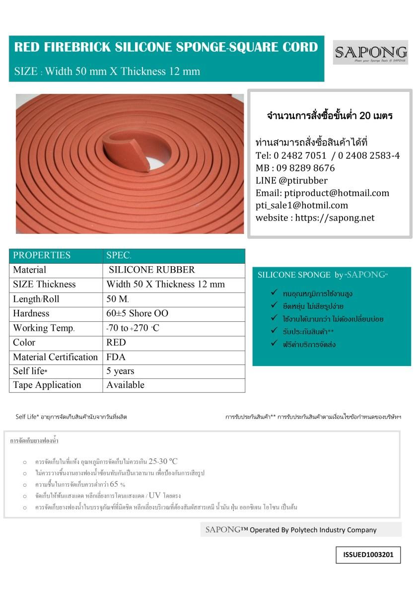 ซีลยางฟองน้ำสี่เหลี่ยมซิลิโคนสีแดงอิฐ W50XT12 mm.jpg