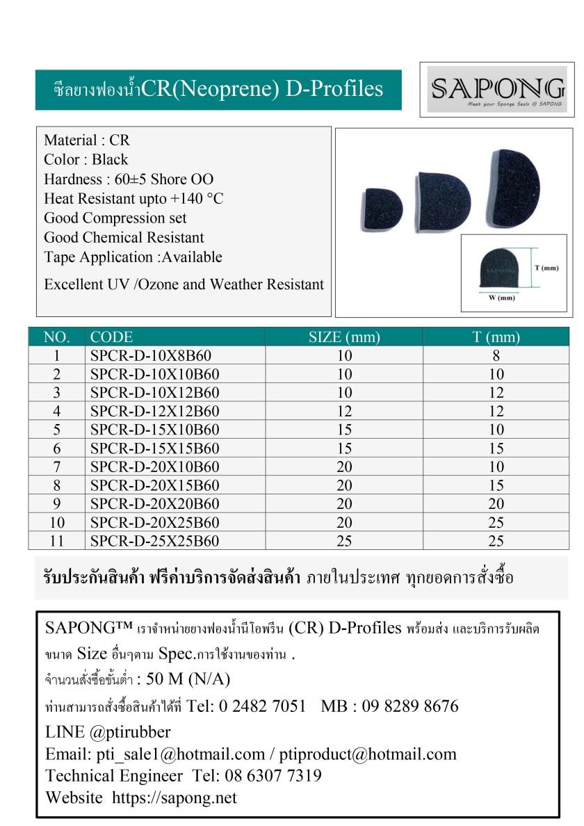 รับผลิตซีลยางฟองน้ำนีโอพรีน (CR) หน้าตัด D-Profiles