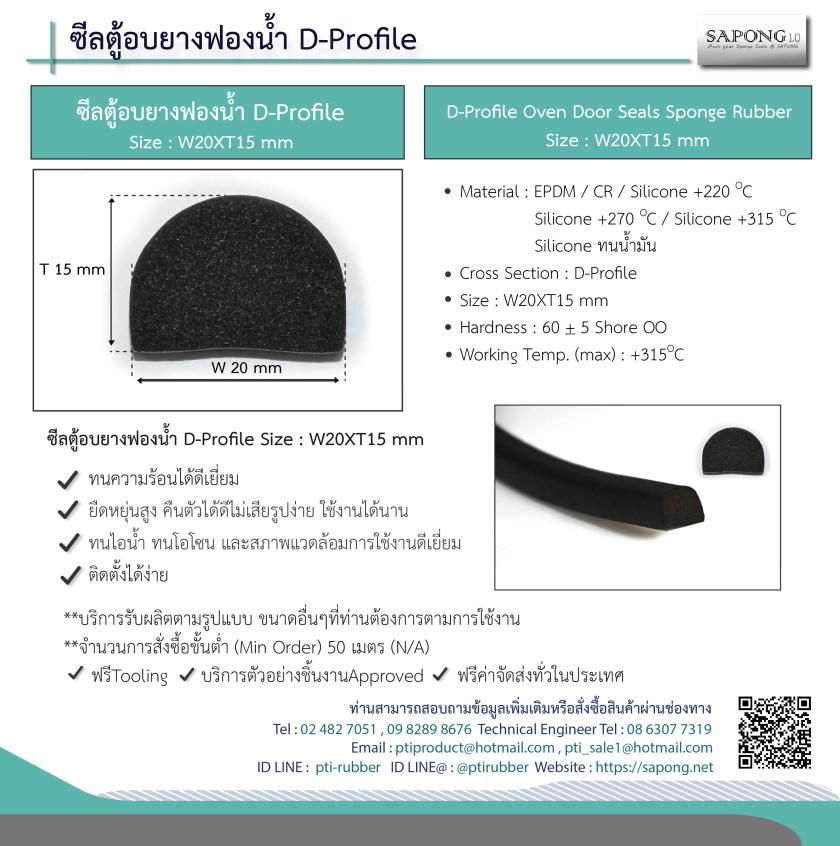 ซีลตู้อบ ยางฟองน้ำ D Profile