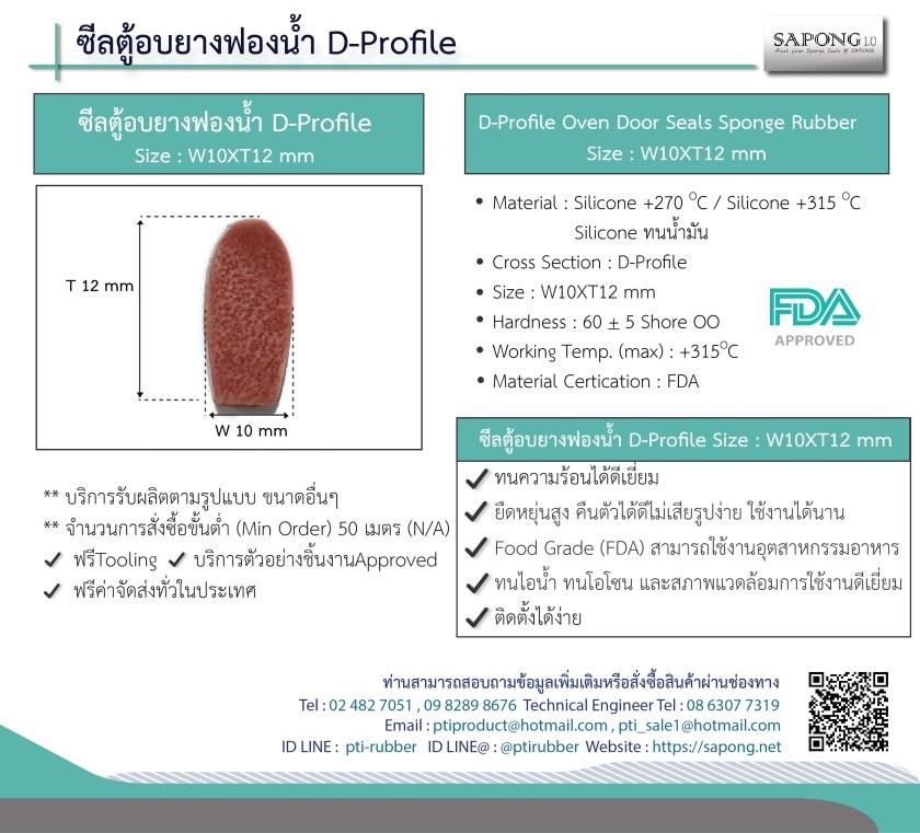 ซีลตู้อบ D-Profile