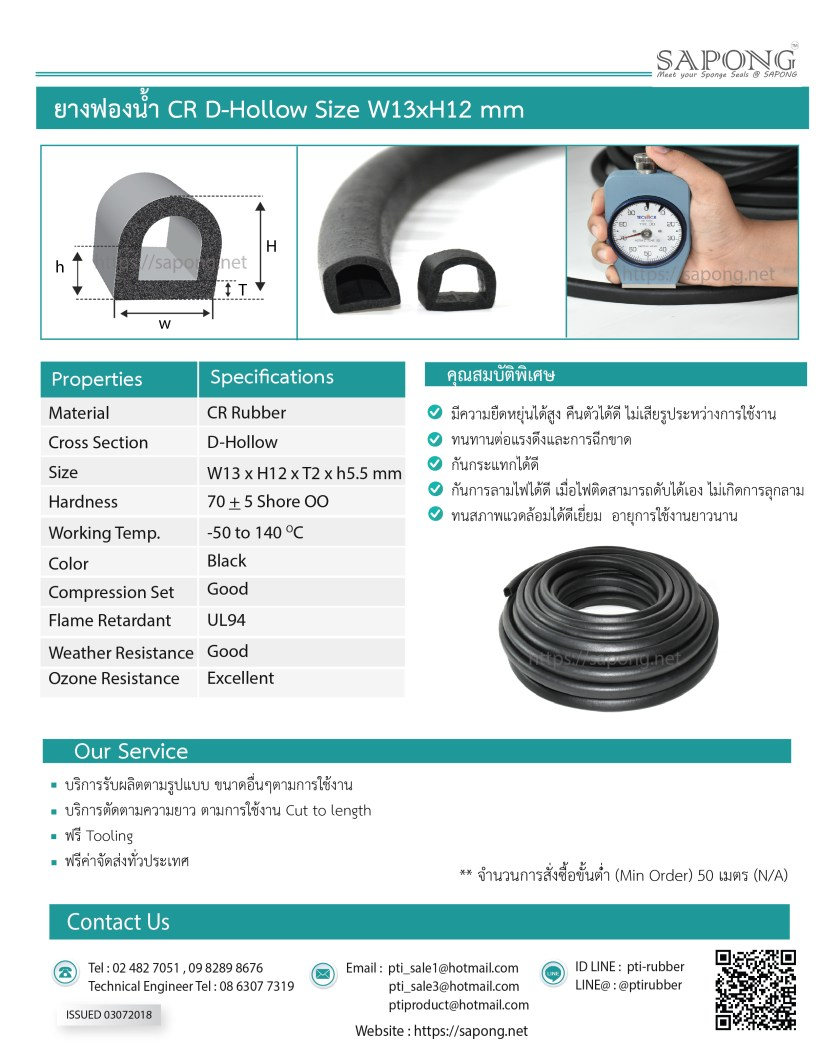ยางฟองน้ำCR D-Hollow W13xH12mm-01