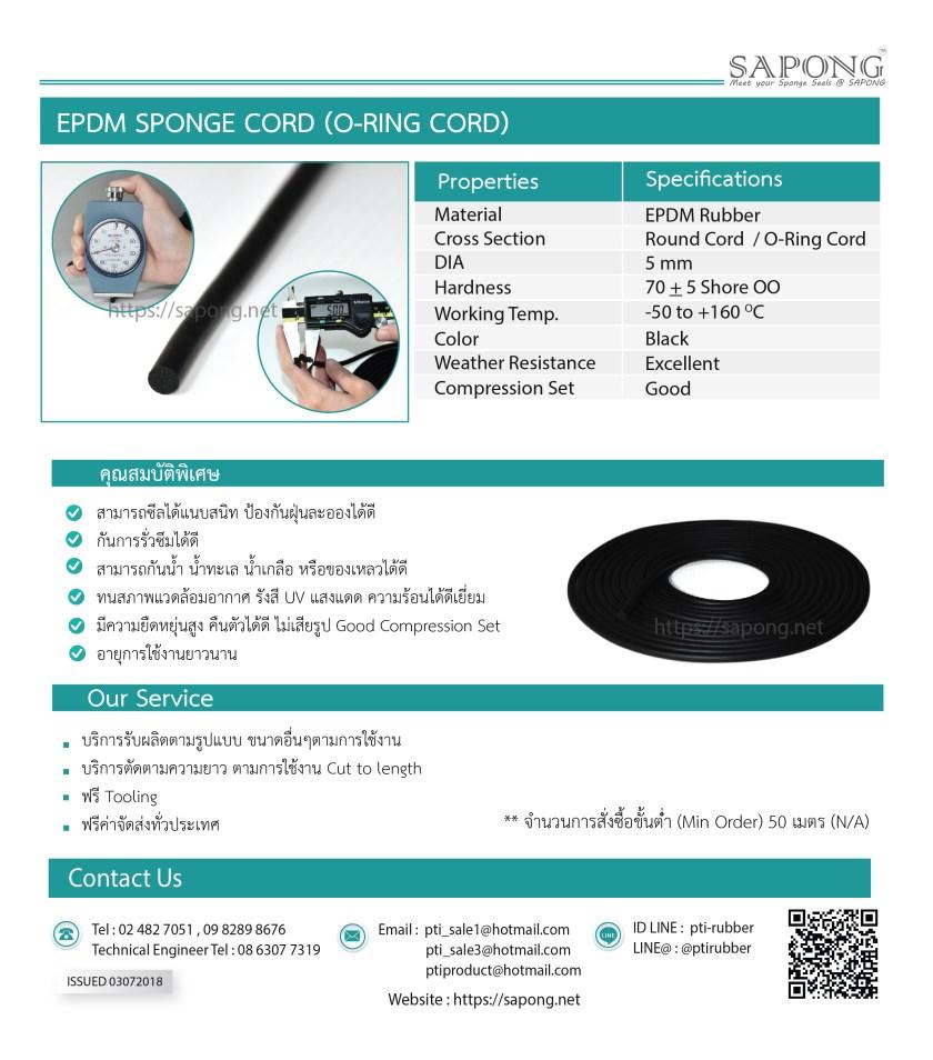 ยางฟองน้ำO-Ring EPDM Dia 5 mm