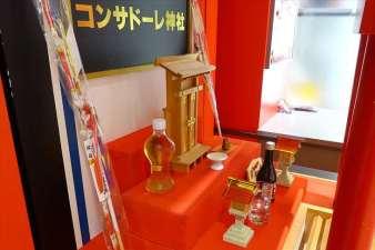 コンサドーレ神社