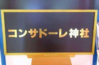 コンサドーレ神社 社号額