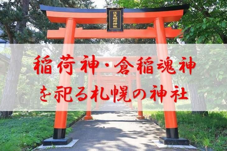 稲荷神(倉稲魂命・宇迦之御魂神)を祀る札幌の神社