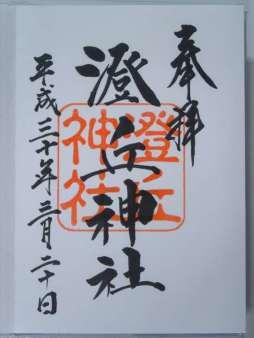 澄丘神社の御朱印