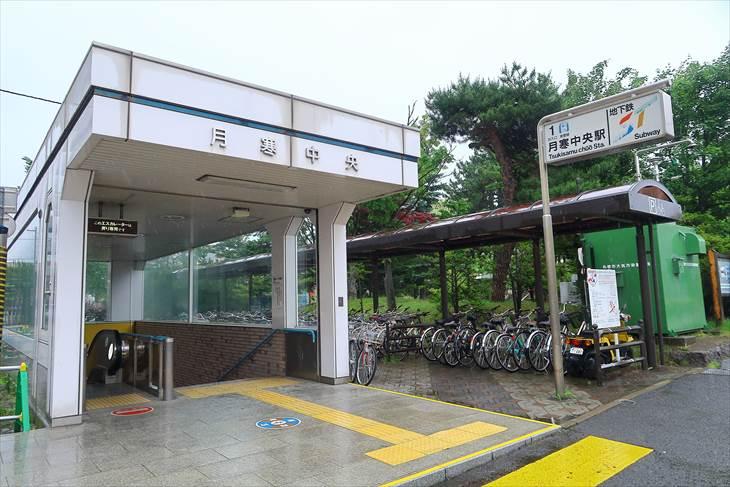 月寒中央駅