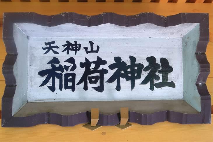 天神山 稲荷神社 社号額