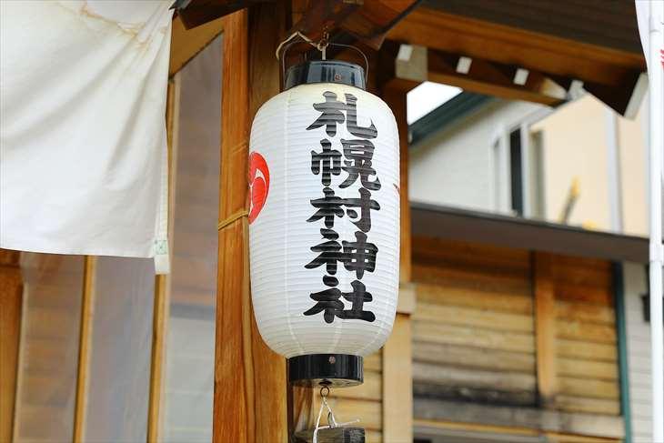 札幌村神社 境内の提灯
