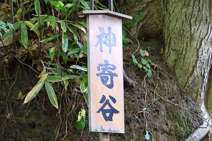 白石神社 神寄谷